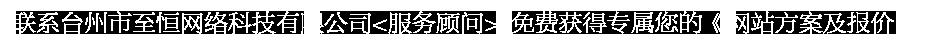 联系亚搏app官网方网站建设